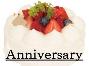 ★記念日プラン★ 誕生日・記念日・還暦などのお祝いに│ケーキやお花のプレゼント特典付(湯ヶ島和会席)