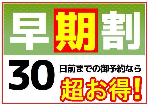 ☆【早期割30】早めのご予約でお得にステイ☆通常より5%OFFで天然温泉&べっぴん料理♪