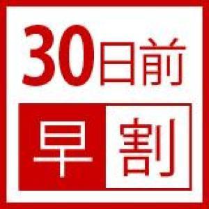 早割☆【早期得割】30日前計画上手プラン!!室数限定【素泊まり】