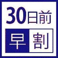 【早得30】人気No.1≪渦潮会席≫30日前までで特典付