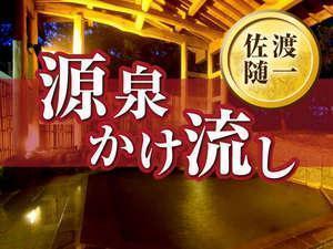 【朝食】ビジネスプラン(松風苑)~八幡温泉を満喫♪