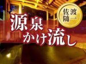 【朝食】ビジネスプラン(本館)~八幡温泉を満喫♪