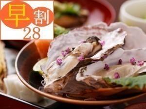 【1日3室限定!冬の早割30】30日前の予約でお得!旬の牡蠣を味わう牡蠣会席プラン