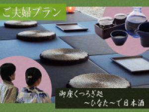【特典付きご夫婦プラン】二人でのんびり赤穂の名湯と味覚を満喫~御座くつろぎ処で日本酒~
