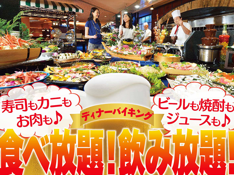 【本ずわい蟹食べ放題付】和洋中50種以上の贅沢バイキング!アルコールもジュースも飲み放題!