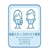 【新しい生活様式】平原温泉ぽっぽの湯入浴プラン ~朝食付き~(駐車場無料)