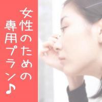 【新しい生活様式】女性限定レディースプラン ~朝食付き~(駐車場無料)