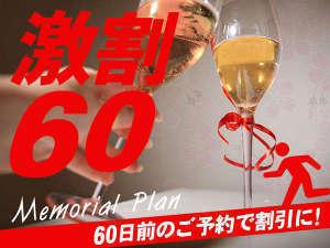 【激割60】60日前の予約がお得!ホールケーキ&夕食時ワンドリンク付~メモリアルプラン~