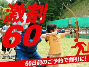 【激割60】60日前の予約がお得!アクティビティ利用券プレイカード20付き~エンジョイプラン~