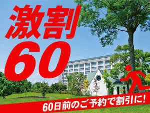 【激割60】60日前の予約がお得!ディナービュッフェ&温泉を満喫~つま恋スタンダードプラン~