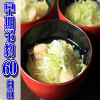 【早割60】いくべ!くるべ!しかべ!/朝食付プラン