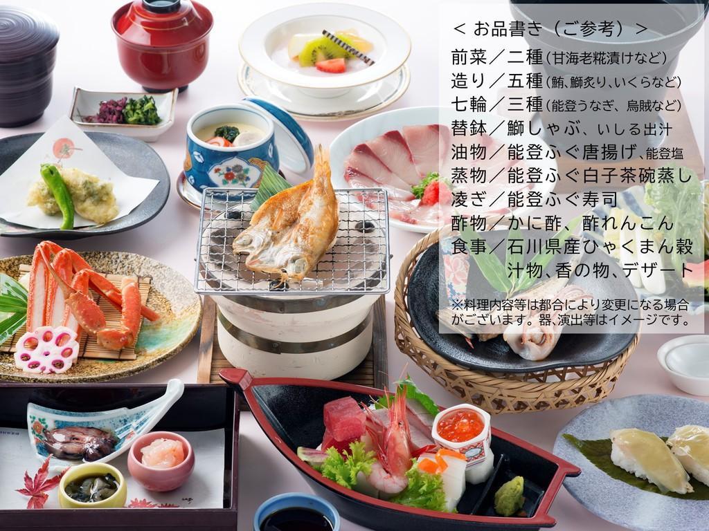 【夕朝食付き】七輪焼き、鰤しゃぶ、珍味、造り、能登ふぐも召し上がれ♪おまかせ(しちりん)会席プラン