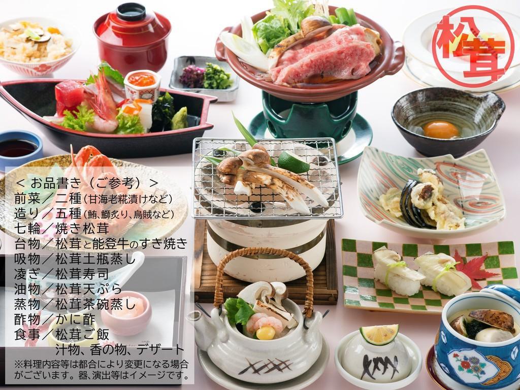 【夕朝食付き】松茸土瓶蒸し、焼き松茸、松茸天ぷら、松茸ご飯など、秋の味覚≪松茸≫を味わう会席プラン