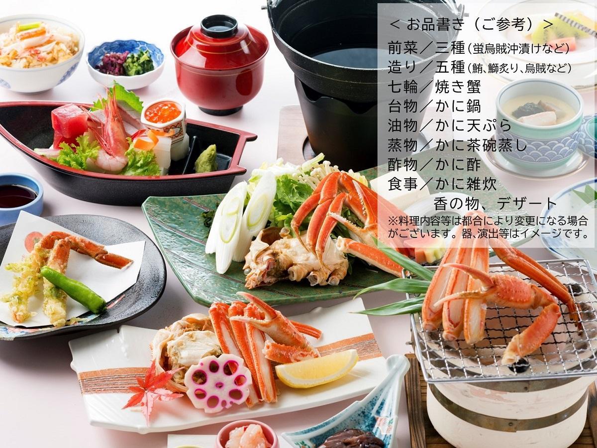 【夕朝食付き】焼き蟹、かに天ぷら、カニ鍋、蟹茶碗蒸し、蟹雑炊など、冬の味覚≪かに≫を味わう会席プラン