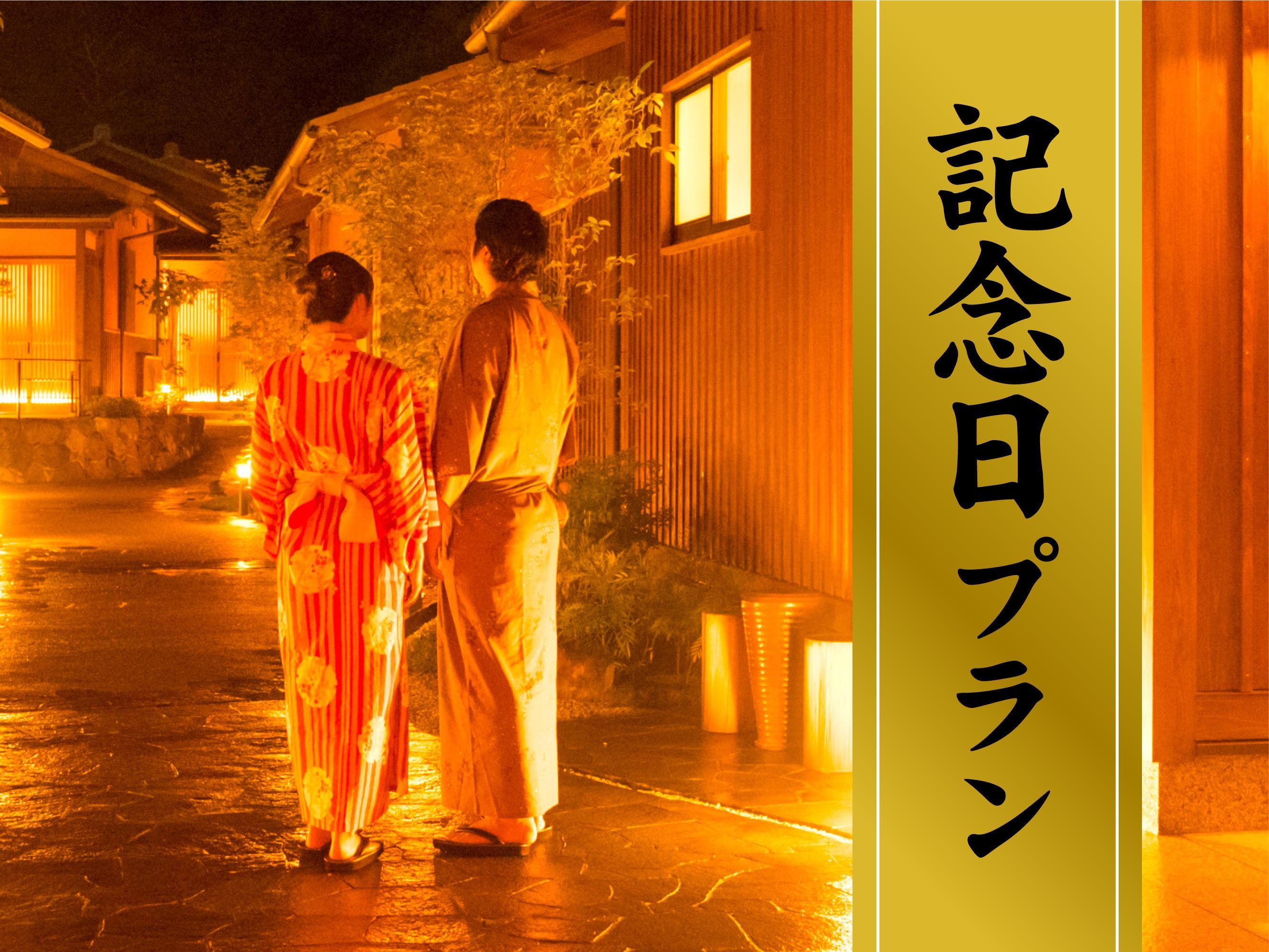 【大人の記念日】~プライベート空間で過ごす贅沢時間~『記念日プラン』お祝い特典付(1泊2食付)