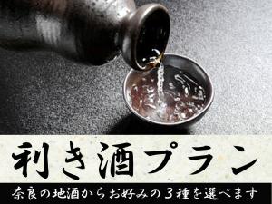 【地酒飲み比べ】奈良の人気地酒をご堪能!3種類から選べる『利き酒セットプラン』(1泊2食付)