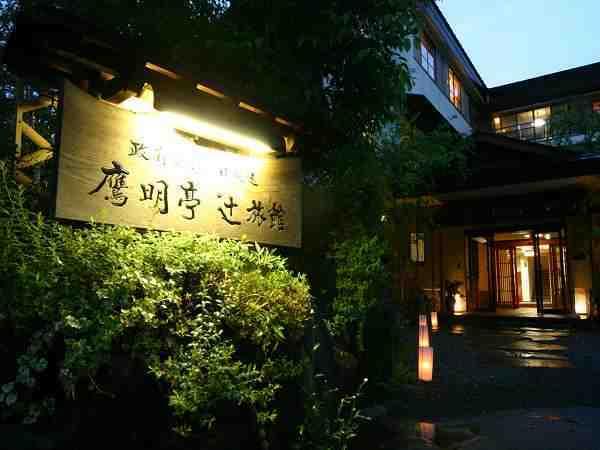 写真:鷹明亭 辻旅館