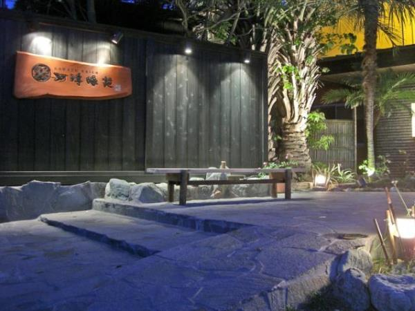 写真:レトロモダンを愉しむお宿 河津海苑