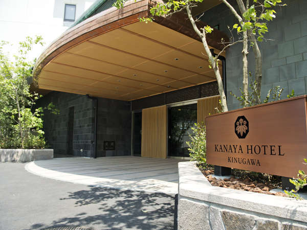 写真:鬼怒川金谷ホテル
