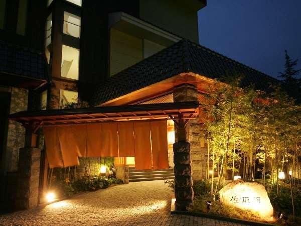 写真:咲花温泉 翠玉の湯 佐取館
