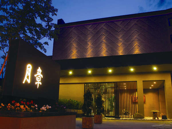 写真:定山渓温泉 章月グランドホテル