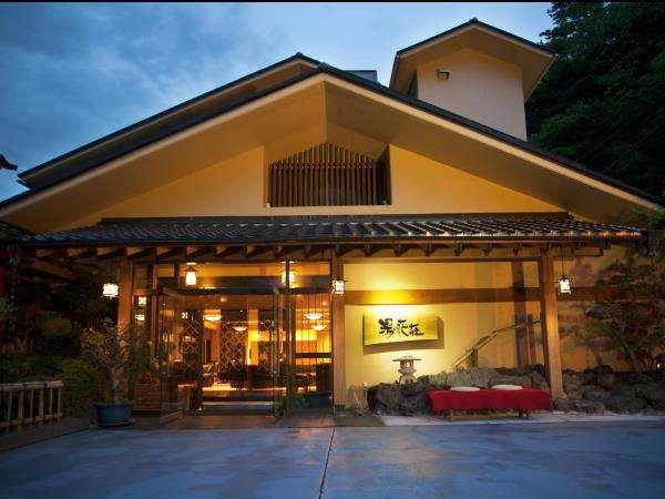 写真:塩原温泉 割烹旅館 湯の花荘