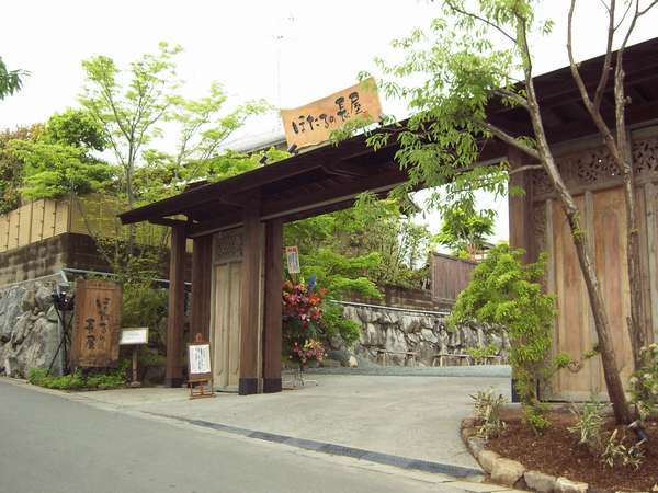 写真:平山温泉 ほたるの長屋