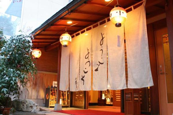 写真:静保庵 ホテル小柳 ~蔵のある宿~