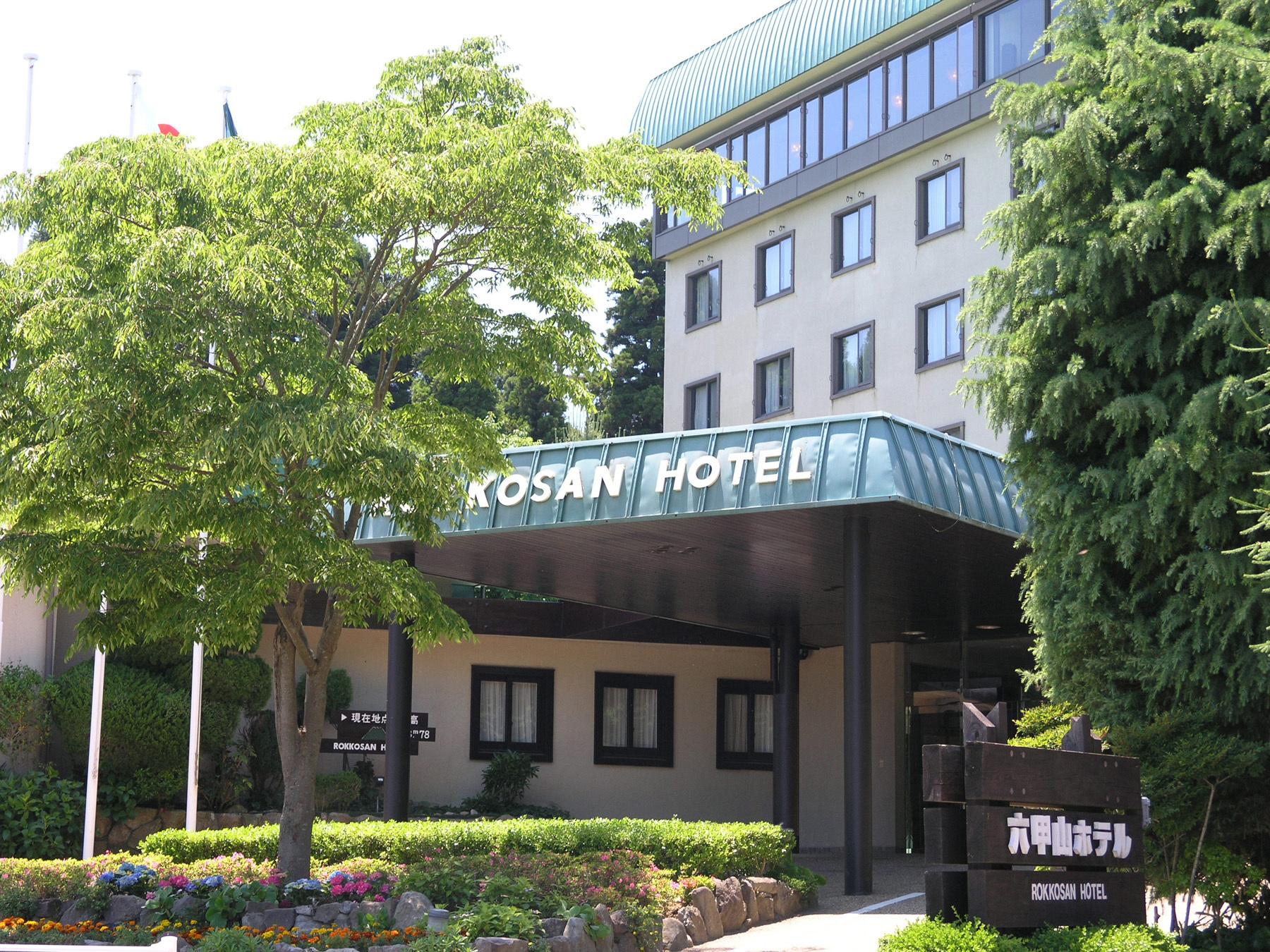 写真:六甲山ホテル