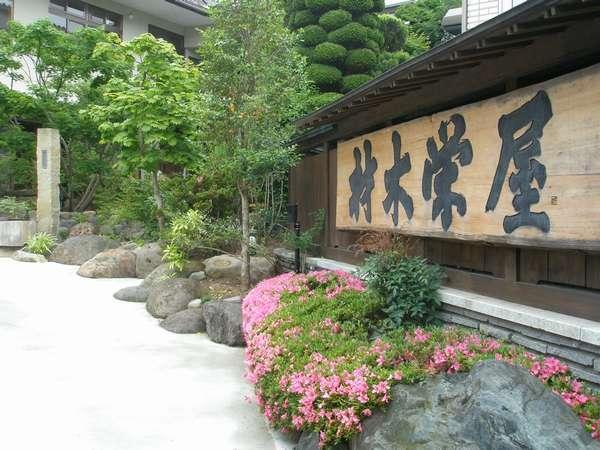 写真:木の香の宿 材木栄屋旅館