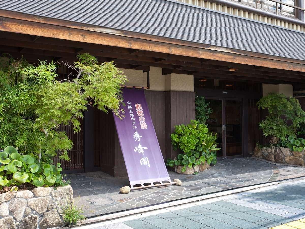 写真:瞑想の湯 ホテル秀峰閣