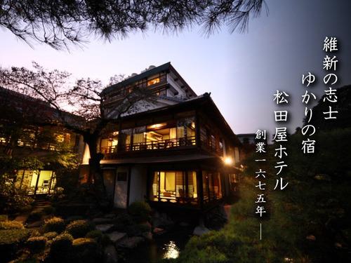 写真:松田屋ホテル