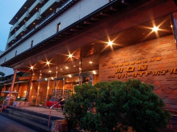 写真:城崎温泉 川口屋城崎リバーサイドホテル