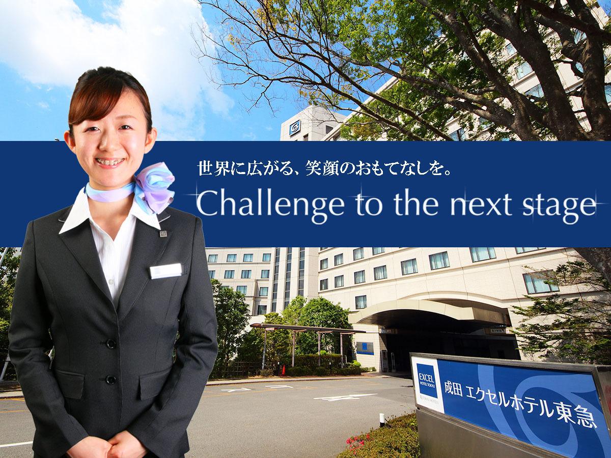 写真:成田エクセルホテル東急