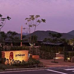 世界遺産リゾート 熊野倶楽部