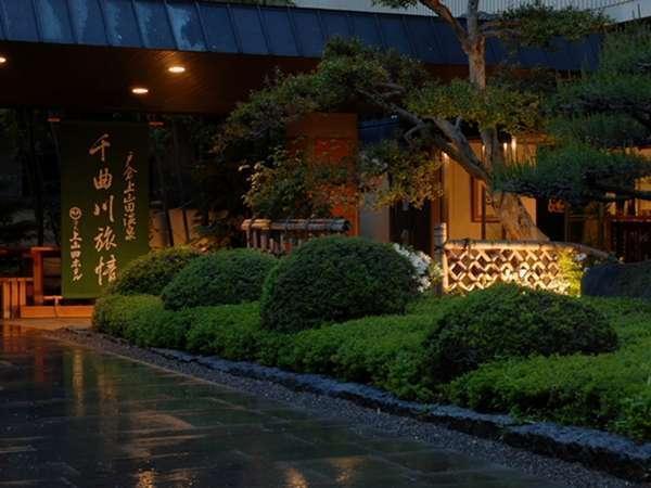 信州戸倉上山田温泉 湯元 上山田ホテル