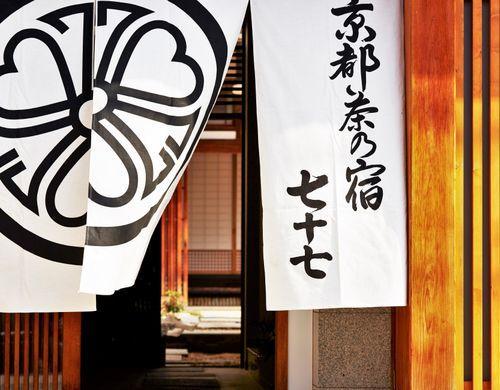 Nazuna 京都 二条城(茶の宿 七十七 二条邸)