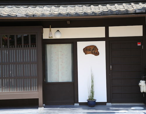 京町家お宿・花
