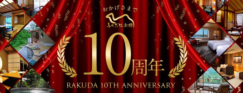 RAKUDA 10TH ANNIVERSARY
